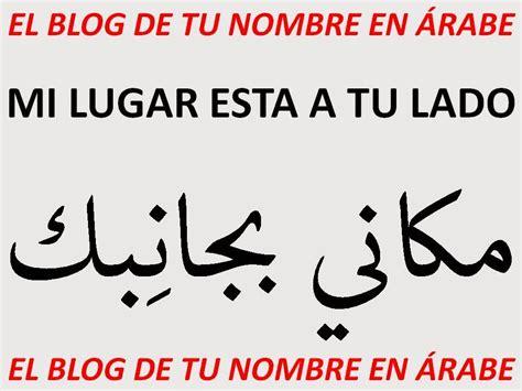 imagenes de tatuajes de nombres en letras arabes tu nombre en 193 rabe en letras 193 rabes nombres palabras y