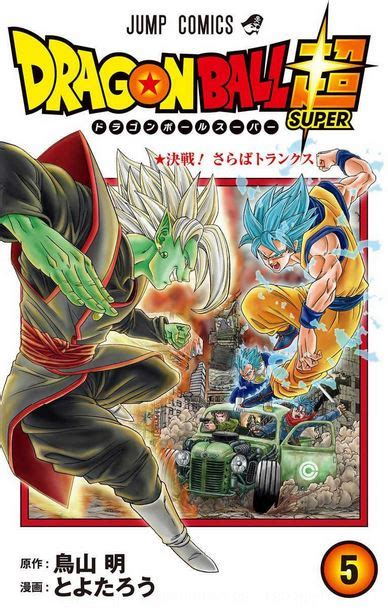 2344030034 dragon ball super tome dragon ball super tome 5 les 32 premi 232 res pages dragon