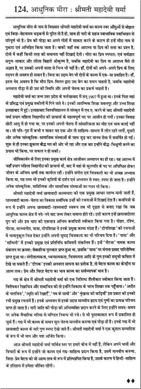Mera Bharat Mahan Essay In by Essay On Modern Meera Srimati Mahadevi Varma In
