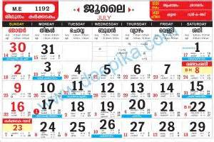 Calendar 2018 Deepika 2017 July Calendar In Malayalam Calendar Template 2017