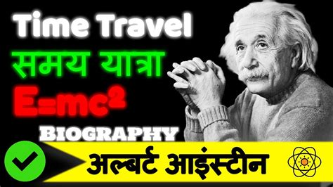 biography of einstein youtube albert einstein biography facts in hindi person of the
