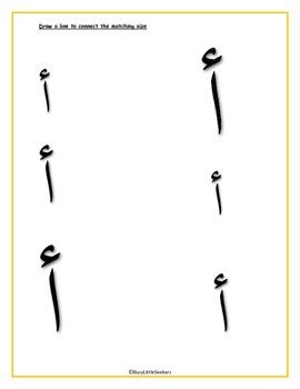 Introduction Letter In Arabic arabic letter alif introduction learning pack by busy