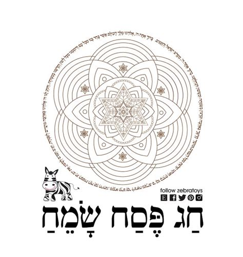 jewish mandala coloring pages passover color printable jewish mandala passover art hebrew