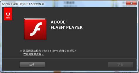 adobe flash player for mac 免費軟體資訊 adobe flash player 11 5 50 intel mac