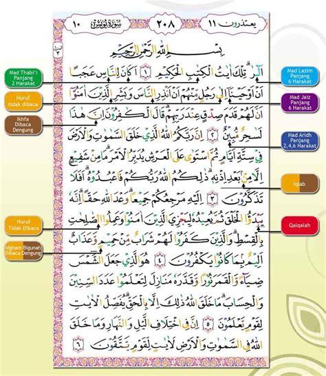 Al Quran Tajwid Al Mumit putera lapis mahang malaysia tanah air ku m 069 ilmu