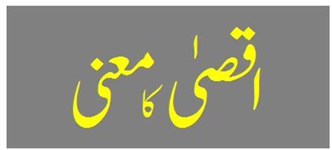 aqsa name meaning in urdu, adnan
