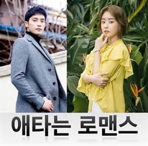 film korea my secret romance upcoming korean drama quot my secret romance quot hancinema