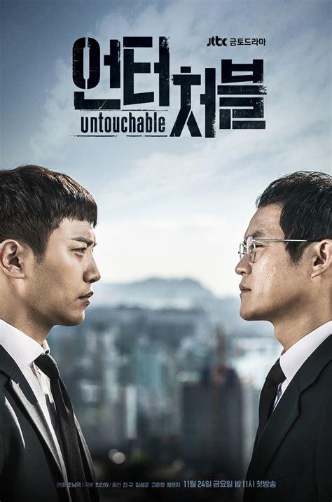 film drama untouchable 187 untouchable 187 korean drama