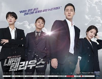 so ji sub drama terius behind me 187 terius behind me 187 korean drama