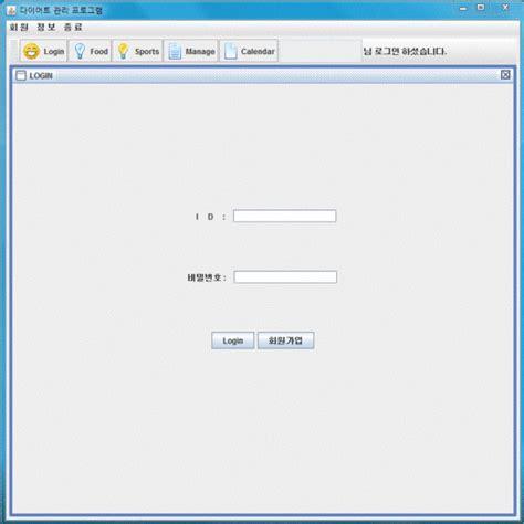 java swing interface 프로그래머의 길 java swing gui program 자바 윈도우빌더 활용