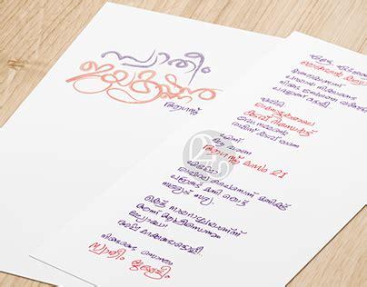 invite wedding cards gallery kollam kerala hiran venugopalan on pantone canvas gallery