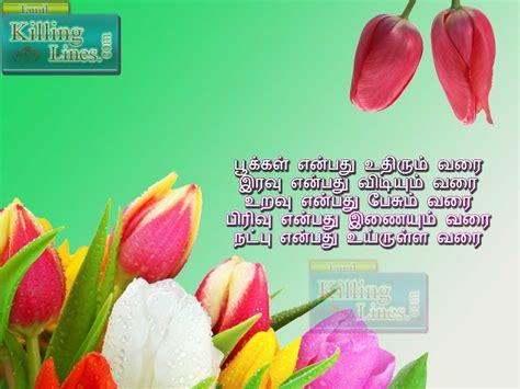tamil friends kavithai best friendship tamil poem tamil killinglines com