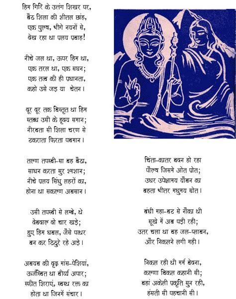 biography in hindi of jaishankar prasad 169 best hindi kavita images on pinterest