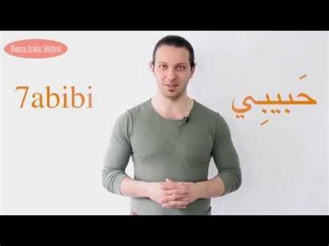 arabic habibi ya nour el ein habibi ya nour el ein amr diab bellydance