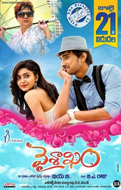 Vaishakham 2017 Telugu Full Movie Watch Online Free | vaishakham 2017 telugu full movie watch online free