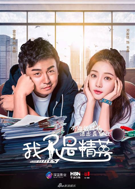 drakorindo seven first kisses actor lei jia yin 雷佳音 info profile lei jia yin