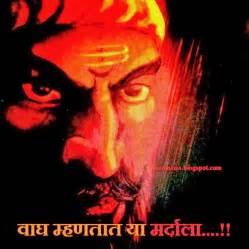 Shivaji Jayanti Essay In Marathi by Shivaji Maharaj Jayanti 2014 Sms Text Message Wishes Quotes Kavita Poem Kavita In
