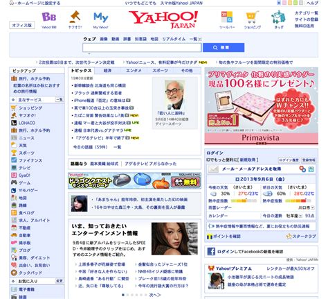 email yahoo japan yahoo and yahoo japan a design comparison 神道一心