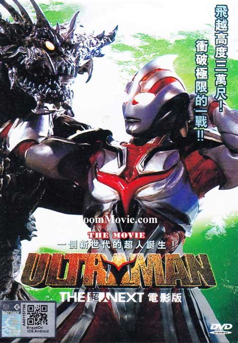 film ultraman next lady ウルトラマン the next dvd 日本アニメ 2004年 出演 tetsuya bessho kyoko