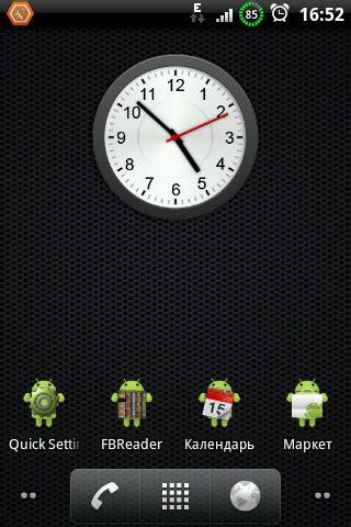 Для андроид светящиеся часы