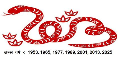 new year 1977 animal element new year 1977 snake element 28 images year of the