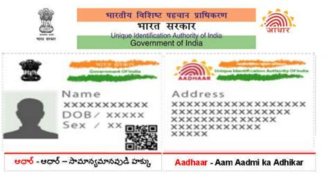 Search Aadhar Card By Name And Address How To Update Aadhar Card Change Your Aadhaar Card Details