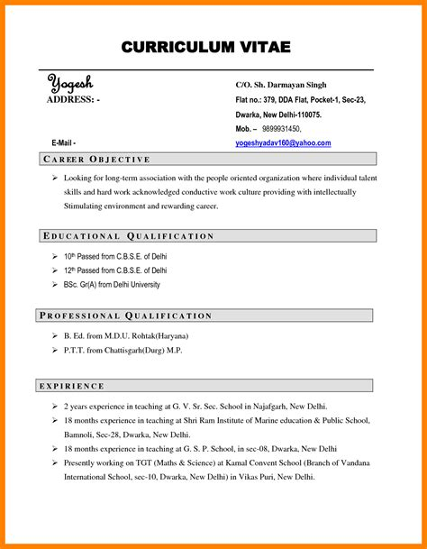 simple curriculum vitae format for application 5 how to write cv for application pdf emt resume