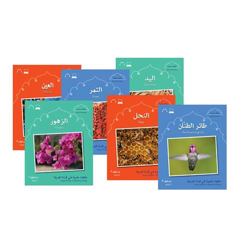 Kidget Set 4 arabic small wonders complete set g and w publishing