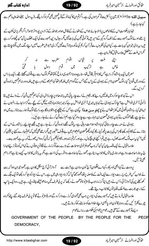 Haqaiek or Afsanay by Hussain Ameer Farhad; Unicode