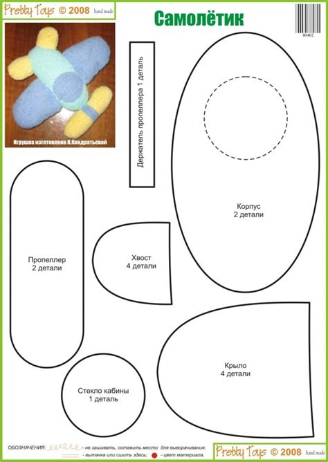 pattern for felt airplane soft toy airplane pattern would be good in terry cloth