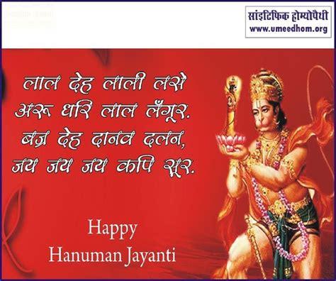 happy hanuman jayanti to all 16 best lord hanuman images on hd wallpaper