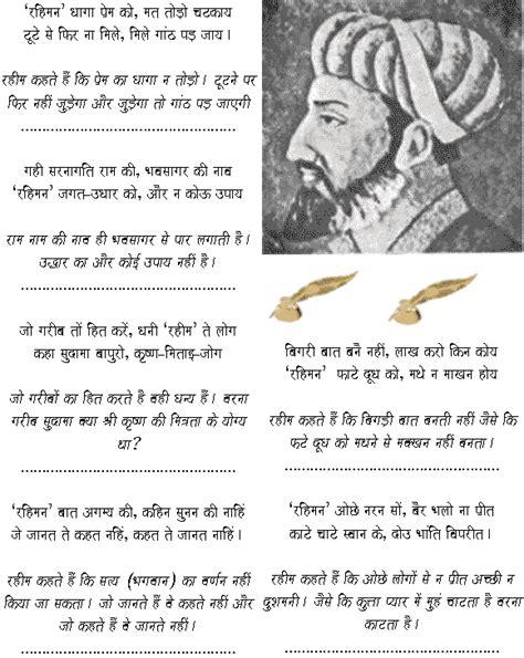 raidas biography in hindi rahim ke dohe geeta kavita com poem rahim ke dohe hindi