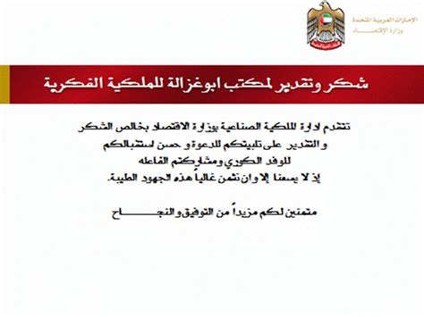 Confirmation Letter In Arabic Thank You Letter For Conference Index Of Wp Content Uploads 2014 12 Thank You Letter Keynote