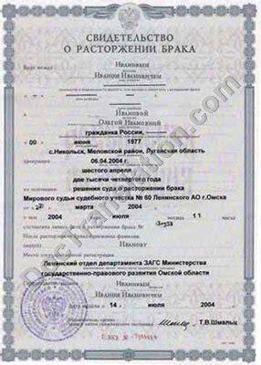 russian birth certificate translation template russian certified translation of divorce certificate