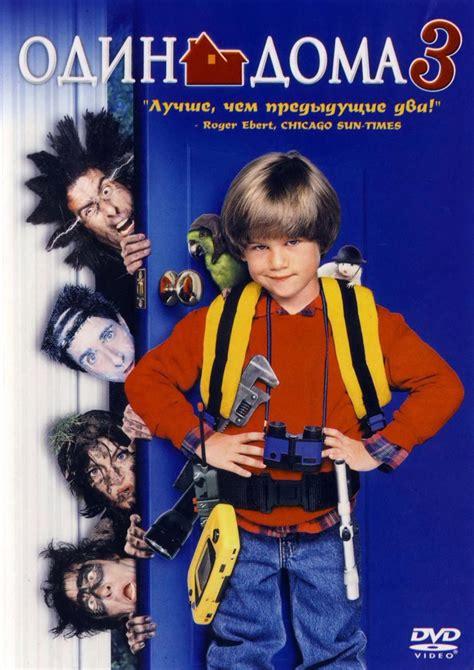 film online odin doma 1 один дома 3 1997 смотреть онлайн или скачать фильм через