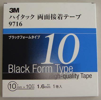 カラモニー成山 > 両面テープ > 3m ハイタック両面粘着テープ 9716 ブラックフォームタイプ 7mm×10m