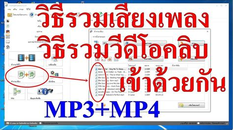 format factory youtube mp3 ว ธ รวมเพลง mp3 format factory youtube