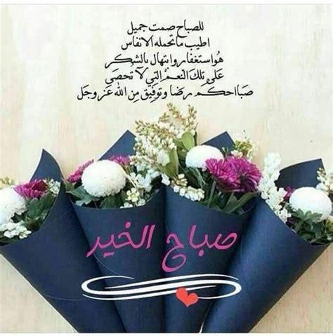 sbah alkhyr morning greeting morning  quotes