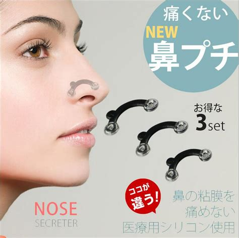 Nose Secret Nose Up 2 new 1 box 3pairs nose up lifting shaping clip secret