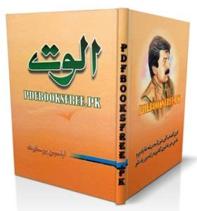 alwat pashto poetry book by abaseen yousafzai pdf free