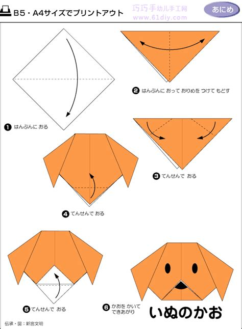 小狗头折纸教程 动物类 狗折纸 巧巧手幼儿手工网
