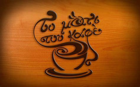 coffee shop vector design coffee shop the eye of the coffee dotfish