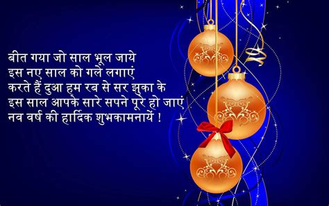 happy new year text meesage hindi happy new year sms and msg 2017