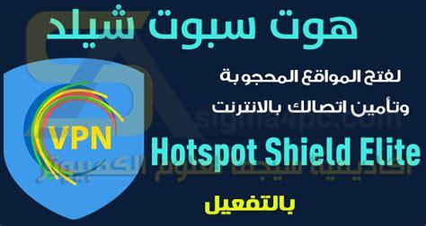 hotspot shield4 4 برنامج هوت سبوت شيلد للكمبيوتر كامل لفتح المواقع المحجوبة