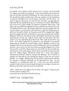Request Letter Format In Telugu Telugu Fathersloveletter