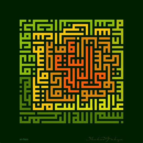 Islamic Artworks 54 43 best shukor yahya images on pieces