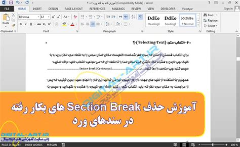 how to remove section breaks deleting section breaks 28 images headers footers and