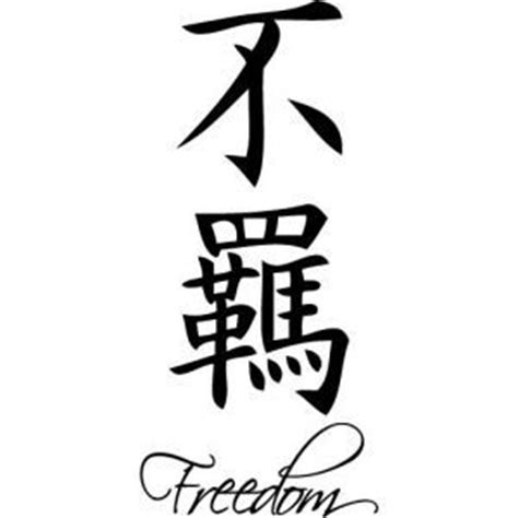 freedom symbol tattoo designs 140 best images about chineese symbols on