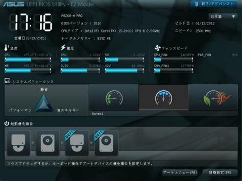 Asus Laptop Error 0xc00000e9 自作pc pcパーツ でじまみ 楽天ブログ