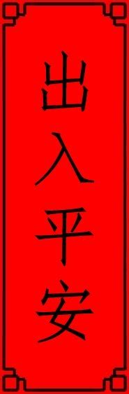 happy new year in mandarin writing writing peace and safety wherever you go